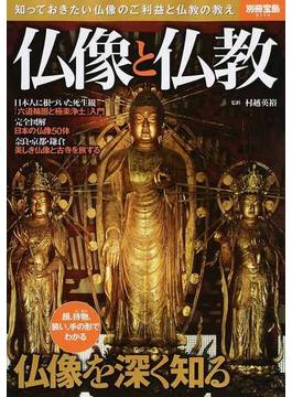 仏像と仏教 知っておきたい仏像のご利益と仏教の教え(別冊宝島)