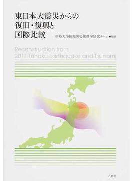 東日本大震災からの復旧・復興と国際比較