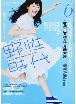 小説野性時代 vol.127(2014June) 特集私の愛する本格ミステリ