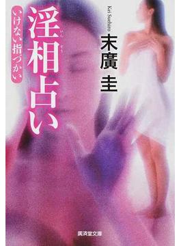 淫相占い いけない指づかい 官能ロマン(廣済堂文庫)