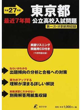 東京都公立高校入試問題 平成27年度