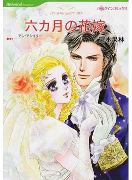 六カ月の花嫁(ハーレクインコミックス)