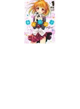 あんハピ(MANGATIME KR COMICS) 6巻セット(まんがタイムKRコミックス)