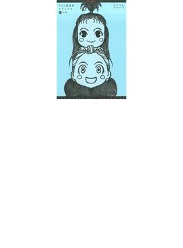 のろい屋姉妹ヨヨとネネ(RYU COMICS) 2巻セット(RYU COMICS)