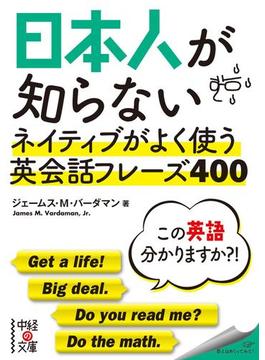 【期間限定特別価格】日本人が知らない ネイティブがよく使う英会話フレーズ400(中経の文庫)