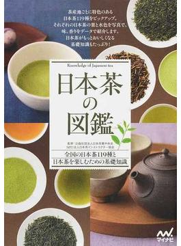 日本茶の図鑑 全国の日本茶119種と日本茶を楽しむための基礎知識