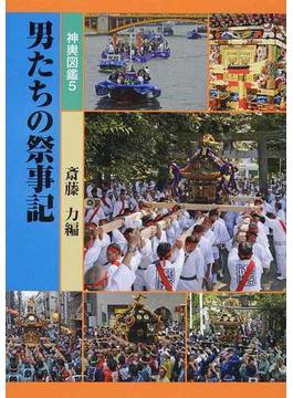 神輿図鑑 5 男たちの祭事記