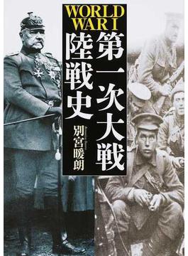 第1次大戦陸戦史