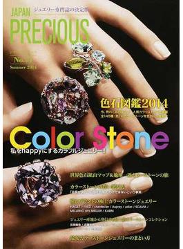 JAPAN PRECIOUS ジュエリー専門誌の決定版 No.74(2014Summer) カラーストーン2014