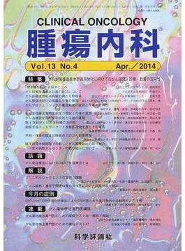 腫瘍内科 第13巻第4号(2014年4月) 特集がん対策推進基本計画具体化に向けてのがん研究・診療・教育の方向性