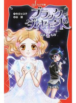 ブラック◆ダイヤモンド 4(フォア文庫)