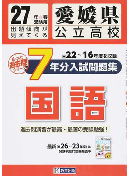 愛媛県公立高校7年分入試問題集国語 27年春受験用
