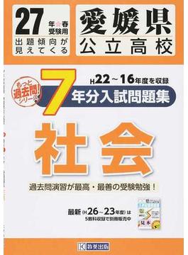 愛媛県公立高校7年分入試問題集社会 27年春受験用