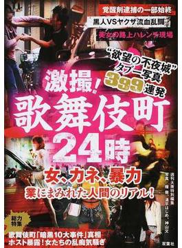 激撮!歌舞伎町24時 タブー写真399連発