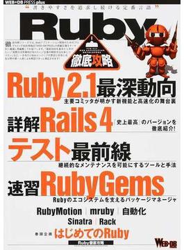 Ruby徹底攻略 Ruby 2.1 Rails 4 テスト最前線 RubyGems RubyMotion mruby 自動化
