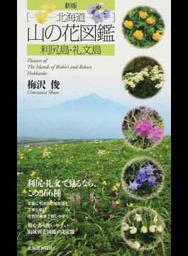 北海道山の花図鑑 新版 利尻島・礼文島