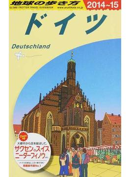 地球の歩き方 2014〜15 A14 ドイツ