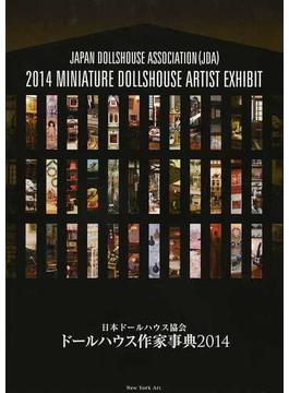 日本ドールハウス協会ドールハウス作家事典 2014