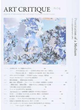 ART CRITIQUE n.04(2014May) メディウムのプロスティテューション