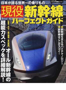 現役新幹線パーフェクトガイド 日本が誇る世界一の乗りもの(サクラムック)