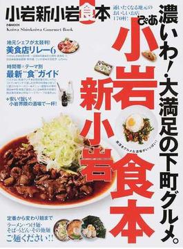 ぴあ小岩新小岩食本 通いたくなる地元のおいしいお店170軒!(ぴあMOOK)