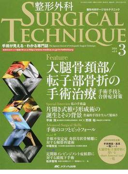 整形外科SURGICAL TECHNIQUE 手術が見える・わかる専門誌 第4巻3号(2014−3) 大腿骨頚部/転子部骨折の手術治療