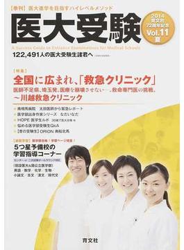 医大受験 医大進学を目指すハイレベルメソッド Vol.11(2014) 全国に広まれ、「救急クリニック」