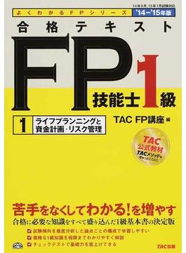 合格テキストFP技能士1級 '14−'15年版1 ライフプランニングと資金計画・リスク管理