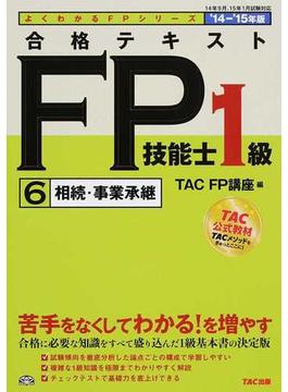 合格テキストFP技能士1級 '14−'15年版6 相続・事業承継