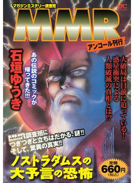 MMR ノストラダムスの大予言の恐怖 アンコール刊行 (講談社プラチナコミックス)