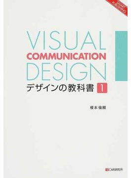 VISUAL COMMUNICATION DESIGNデザインの教科書 1