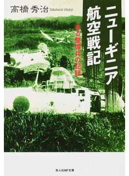 ニューギニア航空戦記 ある整備兵の記録(光人社NF文庫)