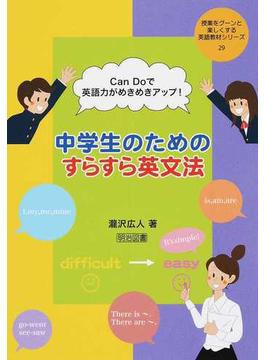 Can Doで英語力がめきめきアップ!中学生のためのすらすら英文法