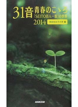 31音青春のこゝろ 「SEITO百人一首」の世界 2014