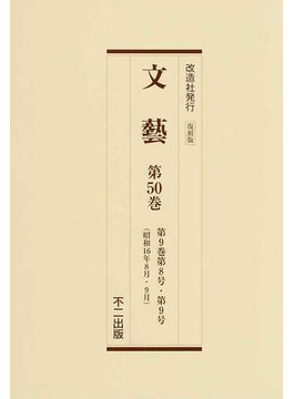 文藝 復刻版 第50巻 第9巻第8号・第9号(昭和16年8月・9月)