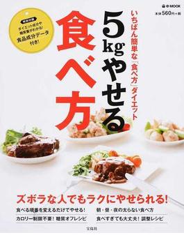 5kgやせる食べ方 いちばん簡単な「食べ方」ダイエット(e‐MOOK)