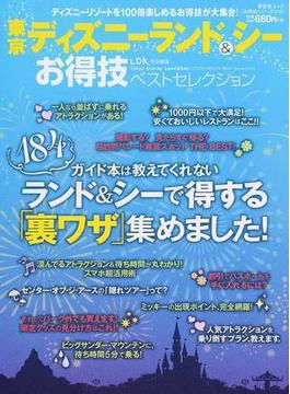 東京ディズニーランド&シーお得技ベストセレクション(晋遊舎ムック)