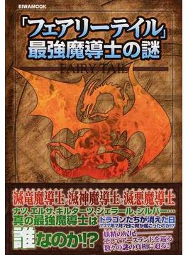「フェアリーテイル」最強魔導士の謎(EIWA MOOK)