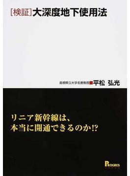 〈検証〉大深度地下使用法 リニア新幹線は、本当に開通できるのか!?
