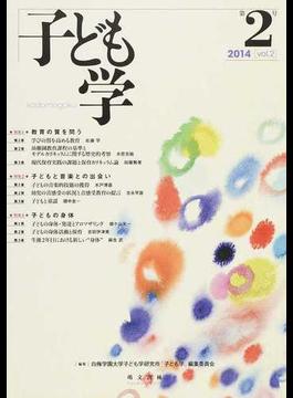 子ども学 第2号(2014)