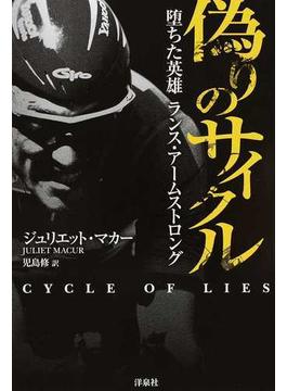 偽りのサイクル 堕ちた英雄ランス・アームストロング
