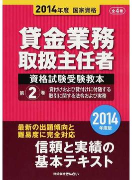 貸金業務取扱主任者資格試験受験教本 国家資格 2014年度第2巻 貸付けおよび貸付けに付随する取引に関する法令および実務