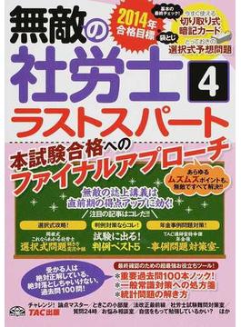 無敵の社労士ラストスパート 本試験合格へのファイナルアプローチ!! 2014年合格目標4