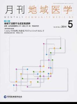 月刊地域医学 Vol.28−No.5(2014−5)