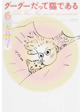 グーグーだって猫である 6(角川文庫)