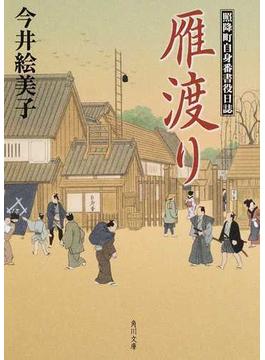 雁渡り(角川文庫)