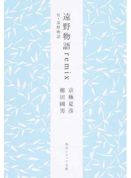 遠野物語remix(角川ソフィア文庫)
