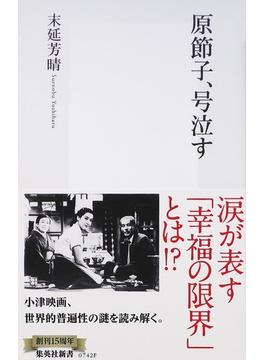 原節子、号泣す(集英社新書)