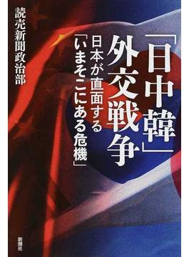 「日中韓」外交戦争 日本が直面する「いまそこにある危機」