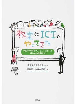 教室にICTがやってきた 本田小学校のフューチャースクール導入から定着まで